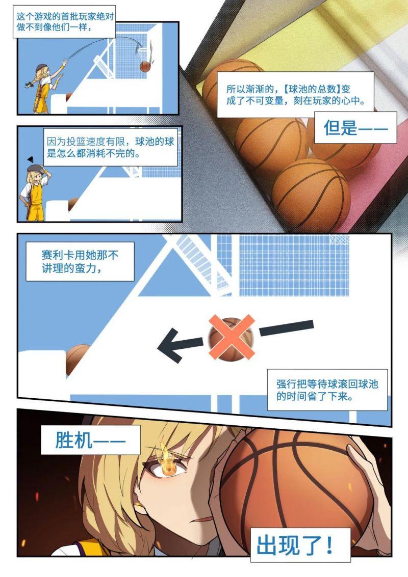 突入地球篇-第九话09.jpg