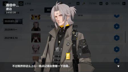 通讯 2020年5.20 夜刃 (4).png