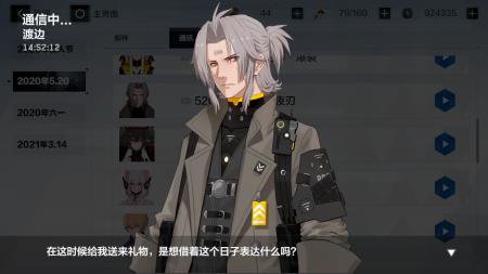 通讯 2020年5.20 夜刃 (3).png