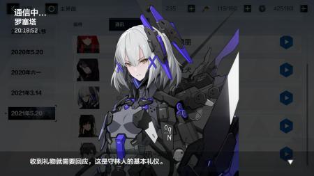 通讯 2021年5.20 罗塞塔 凛冽 (3).png
