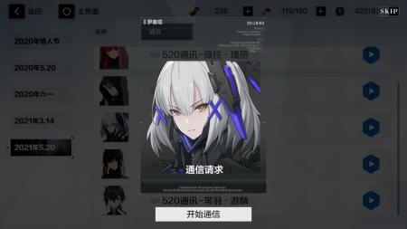 通讯 2021年5.20 罗塞塔 凛冽 (1).png
